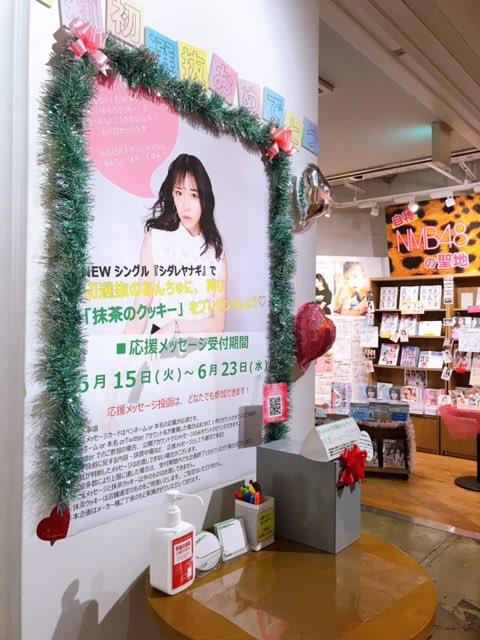 【朗報】NMB48伝説の「#あんちゅ抹茶クッキー」企画が5年ぶりに復活wwwwww【石塚朱莉】