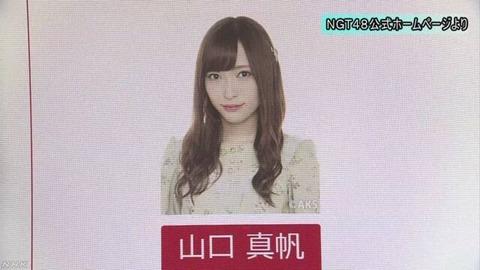 【NGT48暴行事件】NHK「山口真帆さん、公演でトラブルに言及するか」