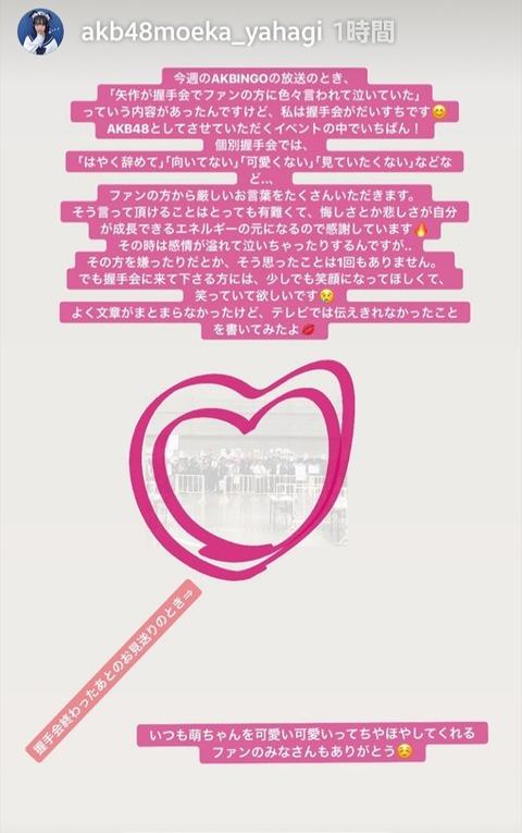 【AKB48】矢作萌夏「早く辞めて」「向いてない」「可愛くない」「見ていたくない」などなど…成長できるエネルギーの元になるので感謝しています
