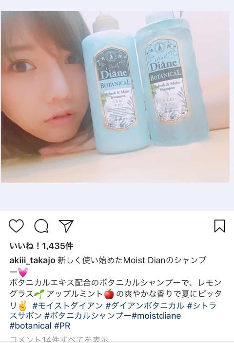【元AKB48】高城亜樹さん、インスタで小銭を稼ぐwww