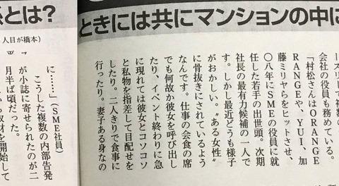 ソニーミュージック社員「村松さんは仕事の会食の席でも何故か橋本奈々未を呼び出すし、二人きりで食事に行ってる」
