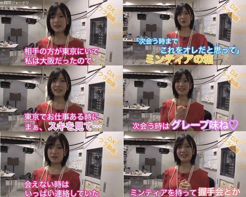 【マジキチ】須藤凜々花「握手会では彼氏の代わりにミンティアの箱見て頑張ってました!!!」