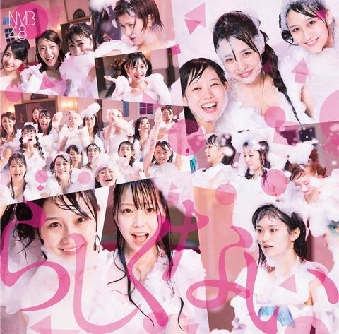【NMB48】なんば式写メ会でチーム毎写メ会キタ━━━(゚∀゚)━━━!!!!