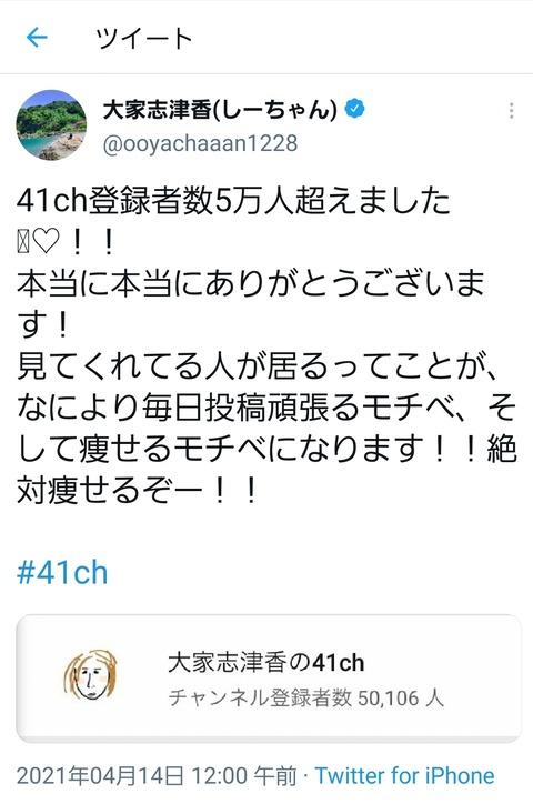 【AKB48】大家志津香さんのYouTubeチャンネル登録者数が早くも5万人を突破!