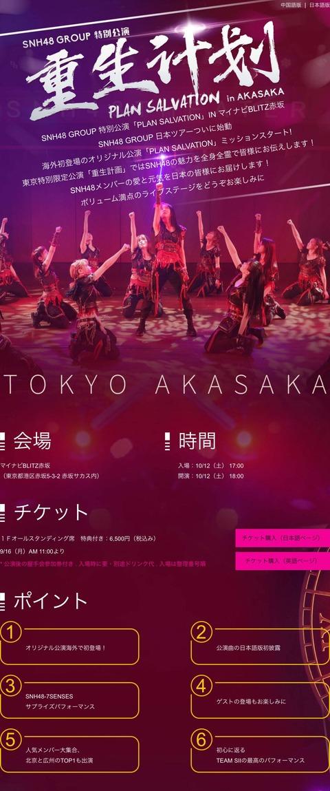 【SNH48】10月12日に赤坂BLITZにてオリジナル公演を引っさげ初来日公演!!!【告知動画あり】