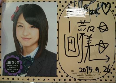 【AKB48】チーム8山田菜々美のサインがヤバイ、っていうか怖い