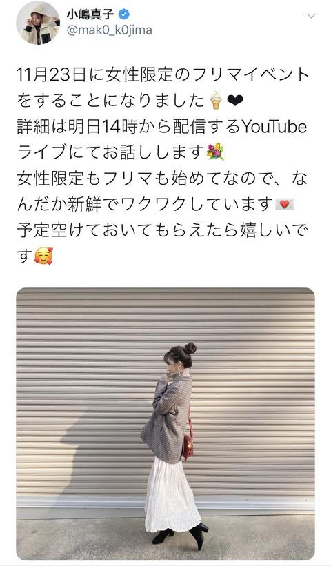 【悲報】元AKB48小嶋真子が収入激減でヲタに私物販売www