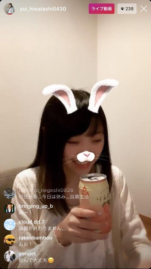 【元AKB48】ひーわたんがインスタで飲酒配信【樋渡結依】