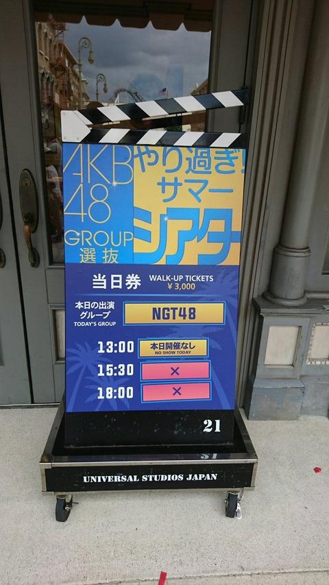 【朗報】NGT48が平日のUSJシアターを見事完売!!!