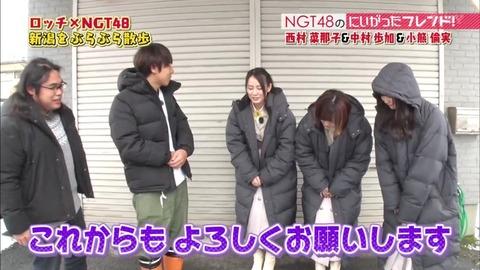 【NGT48】ロッチさん、にいがったフレンド冒頭で事件に触れる
