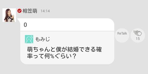 【悲報】AKB48相笠萌「ヲタと結婚する確率は0%」【755】