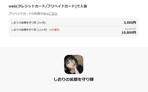 【朗報】元チーム8佐藤栞さんのファンコミュニティ「しおりの笑顔を守り隊」www