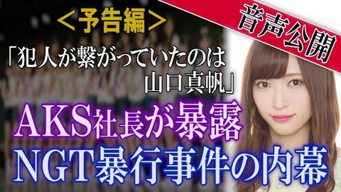 【文春】AKS吉成夏子社長はNGT48暴行事件で逮捕された加害者達と繋がっていた?