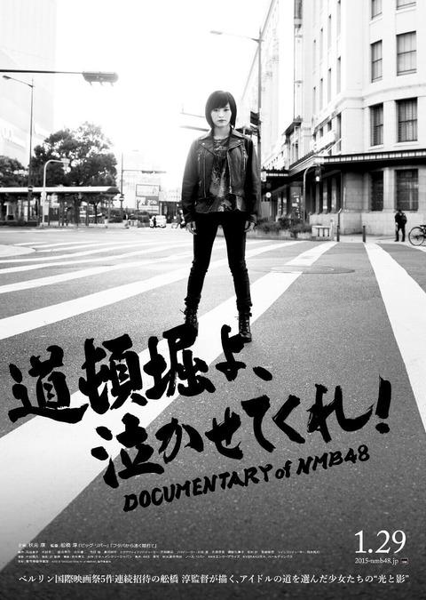 【NMB48】吉田朱里「NMBの映画はNMBの紹介とあーぽんのための映画って感じだからあんまりおすすめできない」