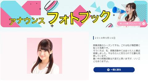 【祝】元NMB48村上文香さんがさらっと結婚発表wwwwww