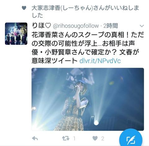 【AKB48】大家志津香さん、文春砲にいいねするwww
