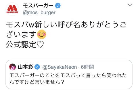 【朗報】山本彩さんが言ったモスバーガーの略称「モスバ」が公式略称に認定www