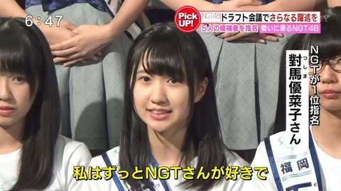 【NGT48】なぜドラフトで中学生を指名しなかったのか?