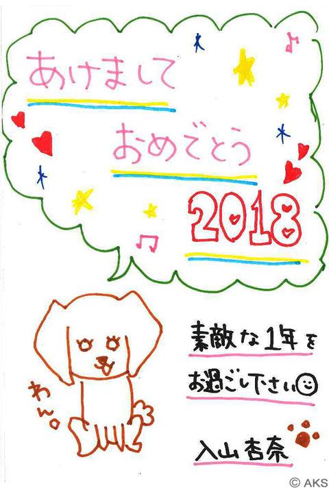 【画像】2018年AKB48メンバー直筆年賀状