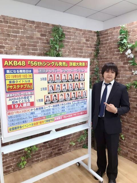 矢作萌夏センターでAKB48に見切りつけた奴集合!