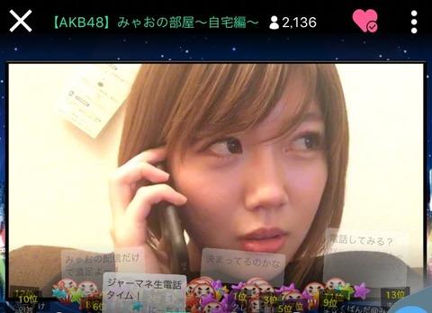 【AKB48】来週の「みゃおの部屋」になーにゃがゲストで出演!!!【宮崎美穂・大和田南那】