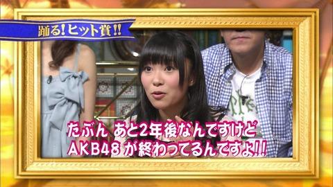 AKB48ってぶっちゃけいつ解散すると思う?