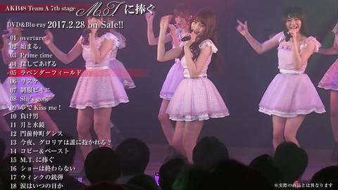 【AKB48】チームA「M.T.に捧ぐ」公演のCDいつ出すのか問題