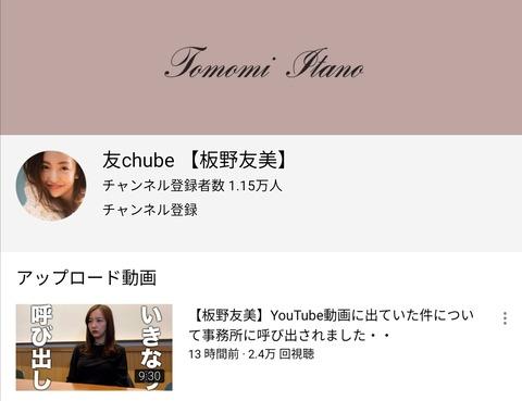 【悲報】超人気メンバーだった板野友美さん、Youtube始めるも登録数1万人、再生数2万・・・