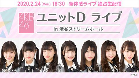 【悲報】AKB48ユニットDライブ、中国人ヲタが入場したせいで客がザワつく