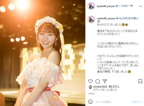 【NMB48】山本彩加ちゃんが卒業した訳だが、今後NMBは安泰だろうか?