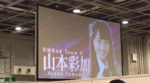 【AKB48】50thシングル選抜、山本彩加>>>太田夢莉←???
