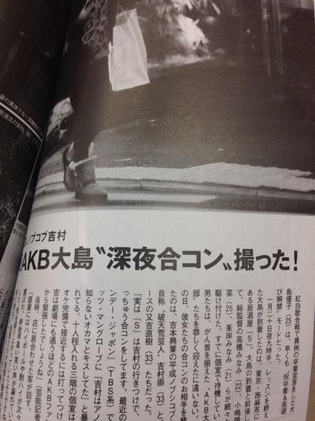 【文春】AKB48合コンスキャンダル捏造か?