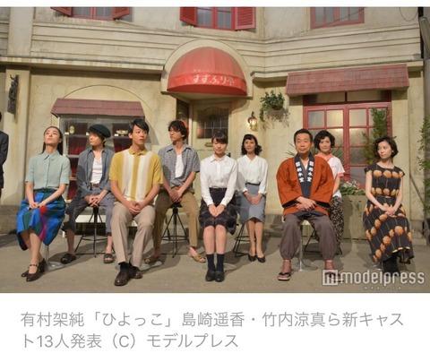 【朗報】島崎遥香がNHK連続テレビ小説「ひよっこ」新キャストに決定!!!