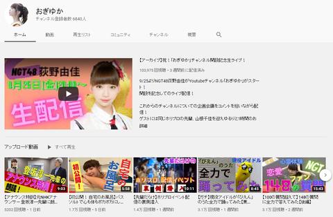 【悲報】NGT48荻野由佳さんのYouTubeチャンネルが伸びない。未だに6千人台・・・