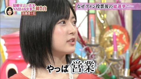 須藤凜々花「私だって辛いけど好きな人が出来てこそこそするのはすごく嫌だった」