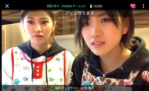 【AKB48G】お前らいつからSHOWROOMのアプリ開かなくなった?