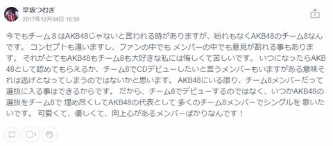 【AKB48】早坂つむぎ「チーム8でCDデビューは逃げ、AKBの選抜をチーム8で埋め尽くしてやりたい」