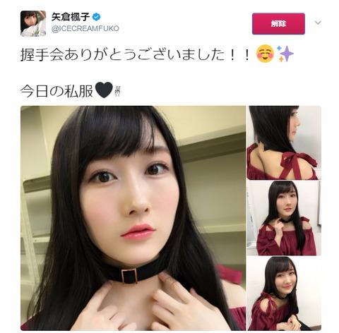 【悲報】ふぅちゃんがモバメで服のプレゼントをおねだり【NMB48・矢倉楓子】
