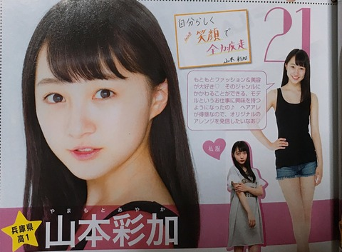 【朗報】NMB48山本彩加がミスセブンティーン最終候補に残る