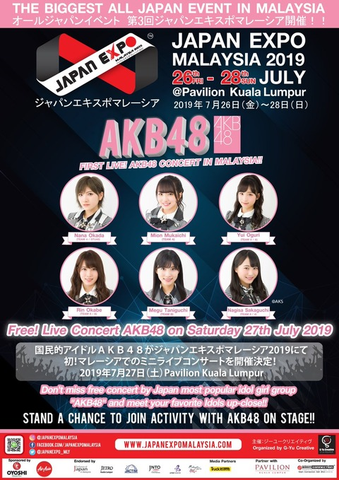 【AKB48】Japan Expo Malaysia 2019出演メンバー発表!!!