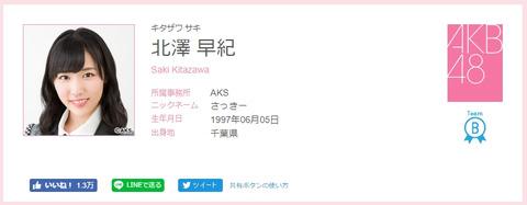 【AKB48?】北澤早紀さん、公式プロフィールの出身地を愛知県から千葉県に変更