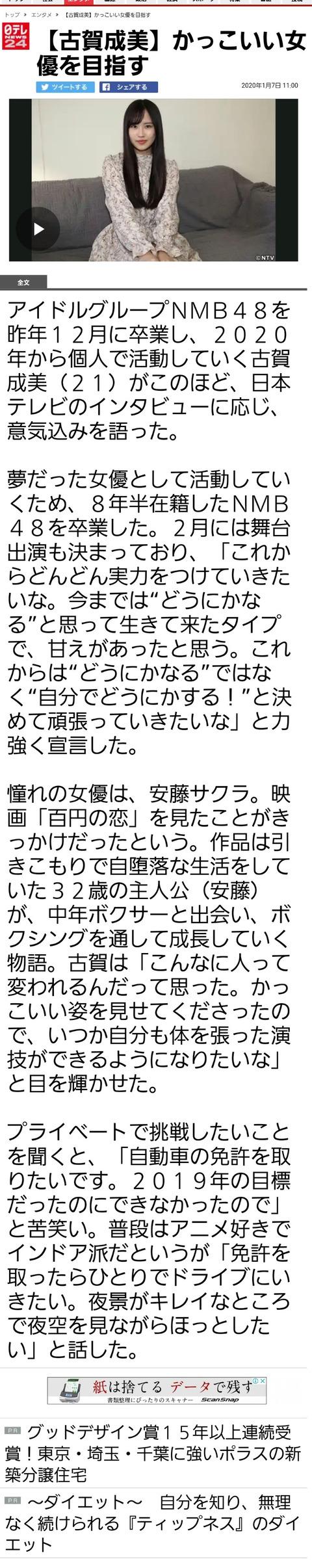 【元NMB48】古賀成美が日テレニュースに!イトーカンパニーつえー!!!