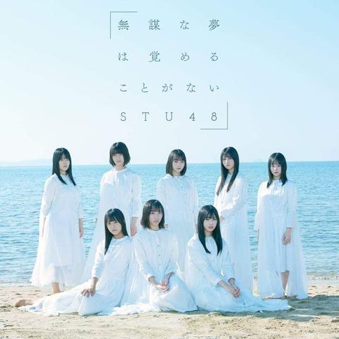 【STU48】4thシングル「無謀な夢は覚めることがない」振替対応について