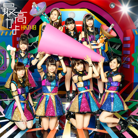 【HKT48】8th「最高かよ」援軍44,101枚キタ━━━(゚∀゚)━━━!!