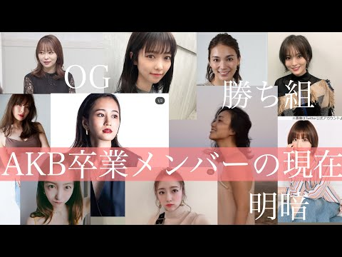 【AKB48G】次に卒業発表しそうなメンバーガチ予想
