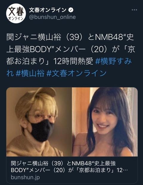 【文春砲前日】横野と横山を繋げたメンバーが浮上?