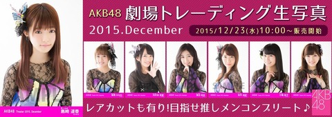 【AKB48】これが本店の最新神7だ!!!