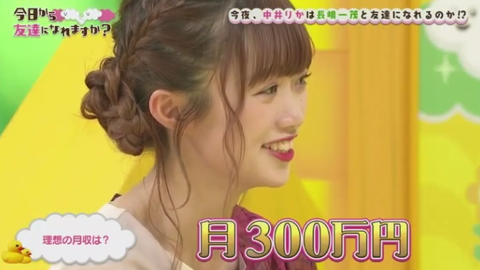【NGT48】中井りか「月収300万円の男と結婚する」に辛辣コメント「月収300万円の男はお前を選ばない」