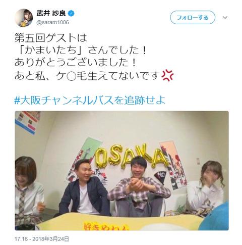【NMB48】武井紗良「ケ◯毛マジで生えてないから」