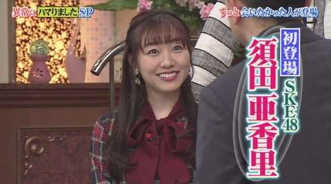 【朗報】SKE48須田亜香里さん「行列のできる法律相談所」に出演し一般人から好感度爆上げ